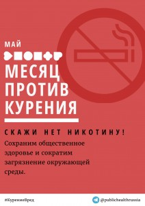 Курение - вред
