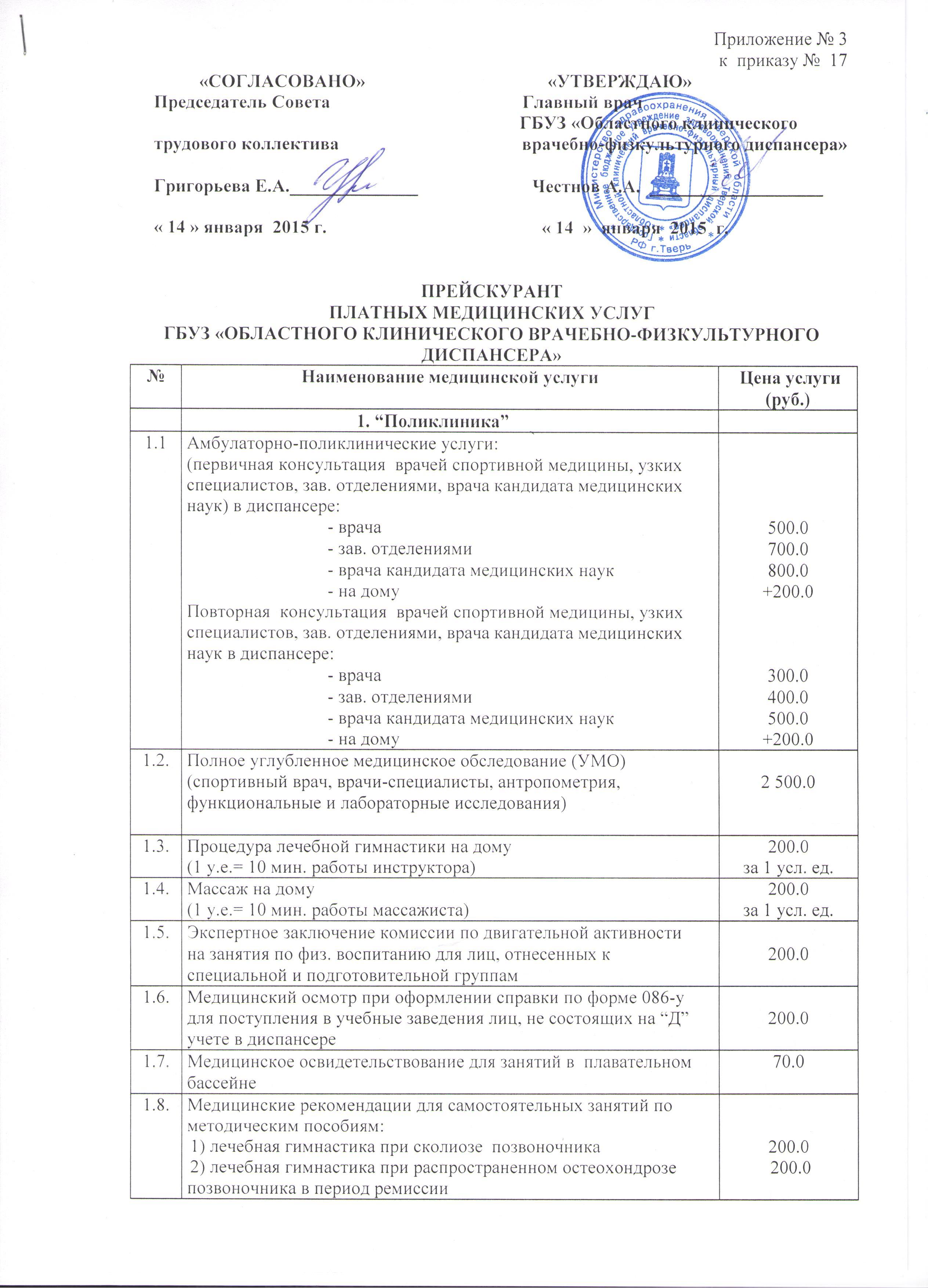 образец приказа о платных услугах